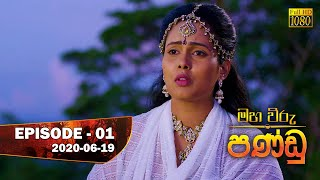 Maha Viru Pandu   Episode 01   2020-06-19 Thumbnail