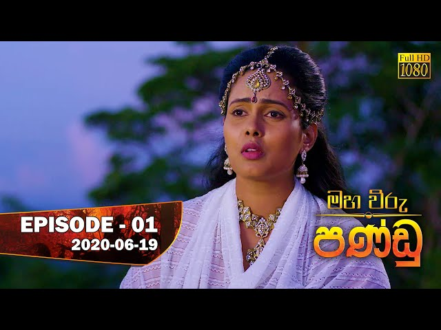 Maha Viru Pandu | Episode 01 | 2020-06-19