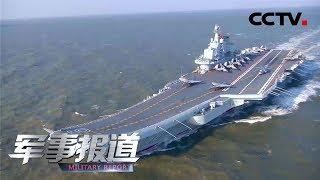 《军事报道》 人民海军成立70周年特别报道 向海图强 海军转型建设稳步推进 20190416 | CCTV军事