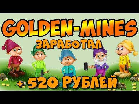 GOLDEN MINES - ЗАРАБОТАЛ 520 РУБЛЕЙ С ЭКОНОМИЧЕСКОЙ ИГРЫ С ВЫВОДОМ ДЕНЕГ
