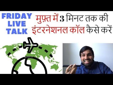 How to make free international call | International travel tips in Hindi| Friday Live talk