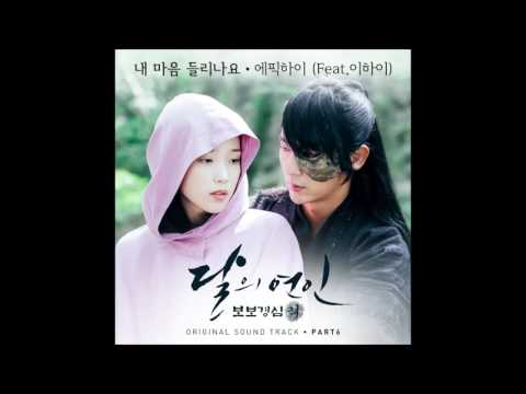 [[Full Audio]] EPIK HIGH & LEE HI - Can You Hear My Heart [달의 연인 - 보보경심 려 OST Part 6]