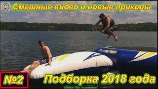 Смешные видео и новые приколы №2 ( Подборка 2018 года)