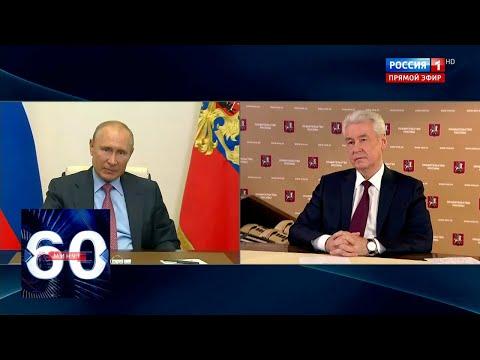 Снятие ряда ограничений в Москве и помощь регионам. Путин провел совещание с Собяниным. 60 минут