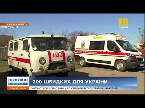 Оновлення автопарку в Кагарлицькій лікарні за сприяння Фонду Ріната Ахметова