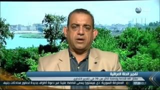 بالفيديو  خبير أمني عراقي يكشف عن منفذ تفجير