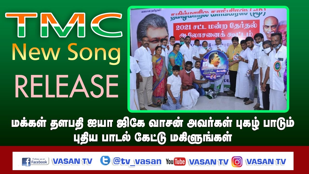 TMC Tamil Pattu Official Video | Tamil New Song 2021 ♫ Latest Tamil Music 2021 | தமாகா புதிய பாடல்