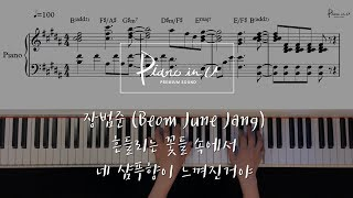♬piano sheet https://www.mymusicsheet.com/pianoinu/3980 ♬피아노 악보 https://www.mapianist.com/board/music/26203 thanks for watching. please like and subscribe♡