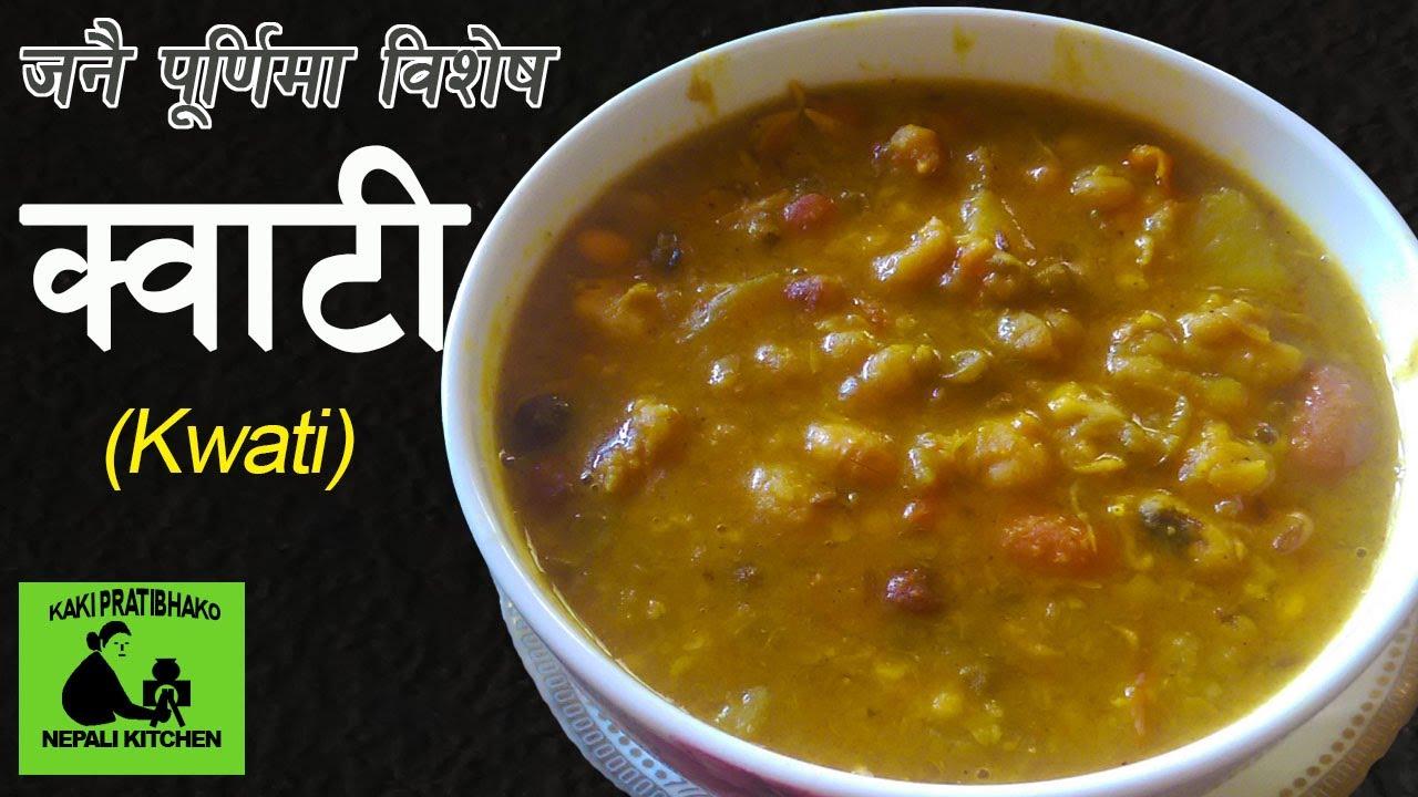 Kwati recipe || Kwati banaune tarika || How to make Nepali Kwati