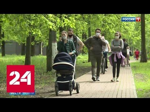 1 июня 12 российских регионов смогут смягчить ограничения - Россия 24