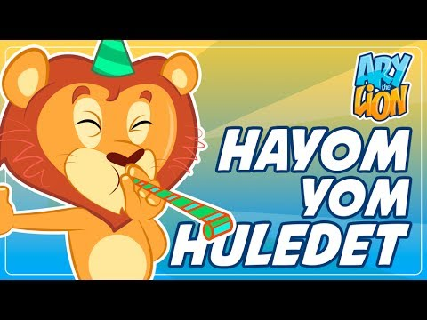 Ary the Lion - Hayom Yom Huledet (Happy birthday song in Hebrew with Lyrics)