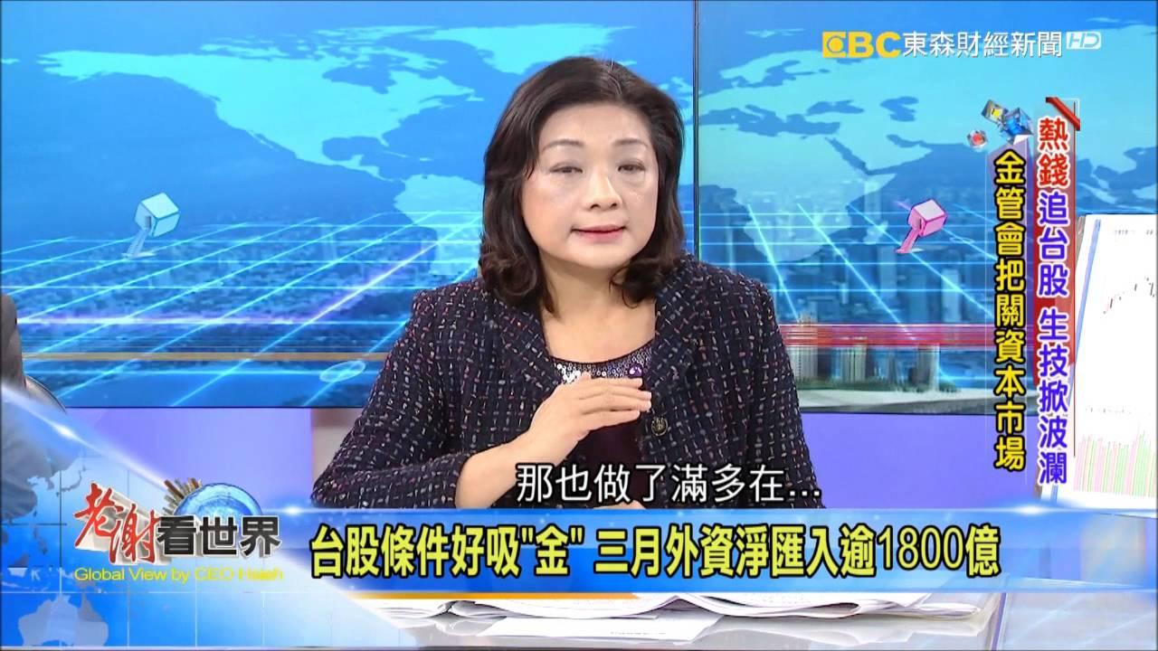 2016-03-26《老謝看世界》專訪 王儷玲 葉銀華 part1 - YouTube
