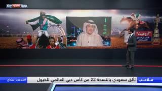 تألق سعودي بالنسخة 22 من كأس دبي العالمي للخيول