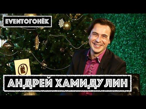 Ведущий Андрей Хамидулин. Путь мастера церемоний.