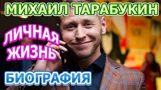 Михаил Тарабукин - биография, личная жизнь, жена, дети. Актер сериала СеняФедя