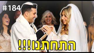 אני ודניאלה התחתנו!!!