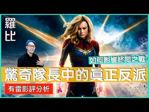 《驚奇隊長》有雷影評 Captain Marvel【羅比】 Marvel隊長/港譯
