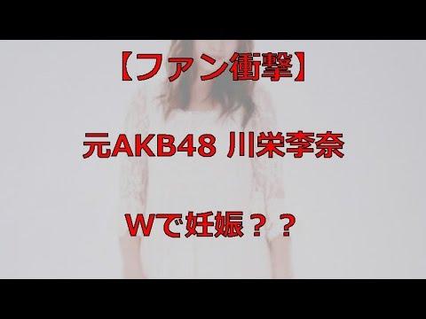 川栄李奈 妊娠ラッシュ?
