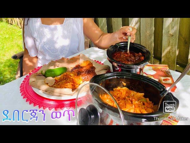 የደበርጃን ወጥ አሰራር-Eggplant stew-Bahlie tube, Ethiopian food Recipe
