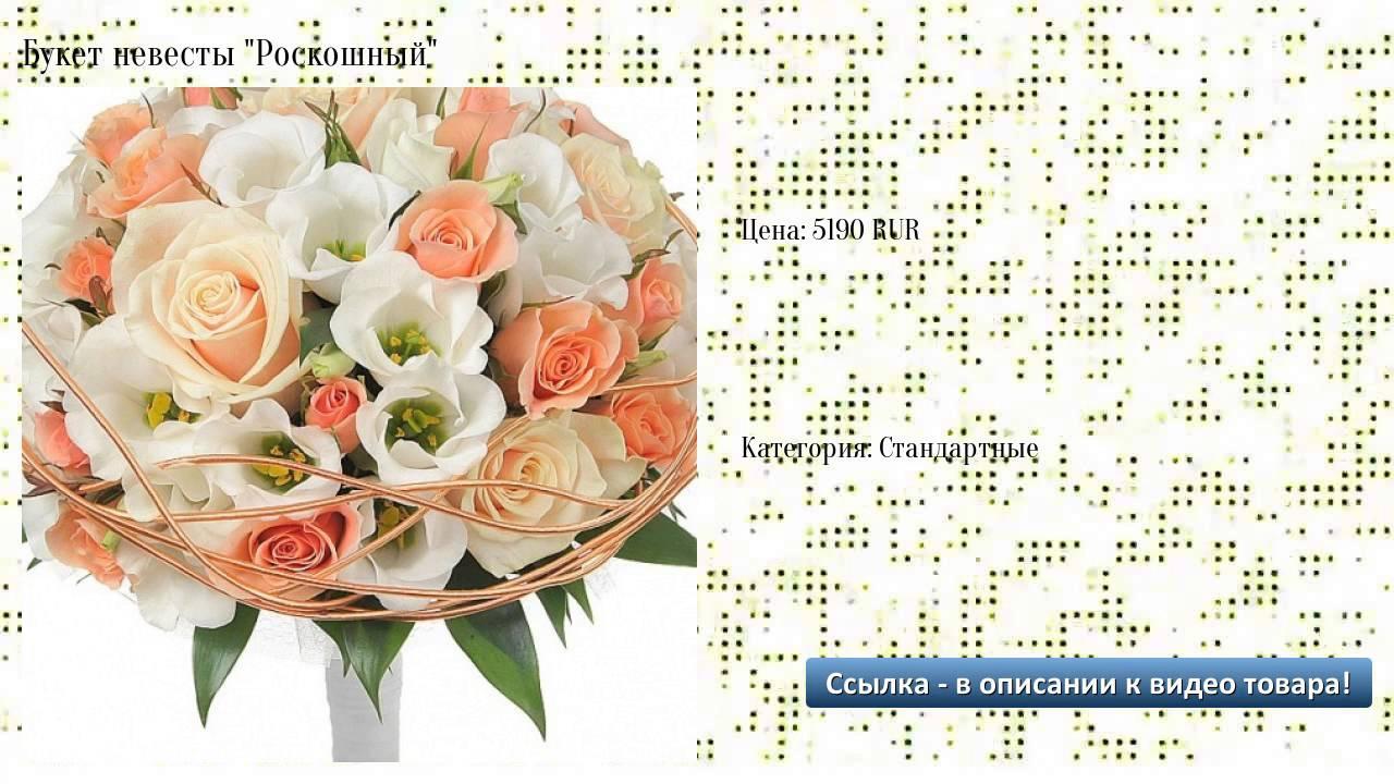 Доставка цветов по москве, цветы с доставкой, свадебные букеты, букет невесты, букеты оптом, корпоративные букеты, заказать букет цветов, заказать цветы с доставкой, заказ цветов и букетов, купить цветы, валенсе.