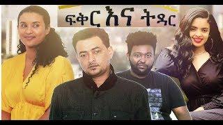 ፍቅር እና ትዳር ሙሉ ፊልም Fiker ena Tidar Ethiopian film 2019