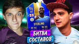 БИТВА СОСТАВОВ - TOTS STERLING! vs. FELIX