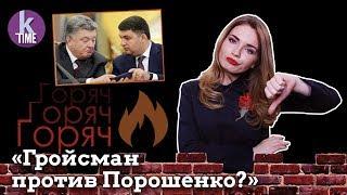 Поддельный диплом Гройсмана - #6 ГорячО с Олесей Медведевой