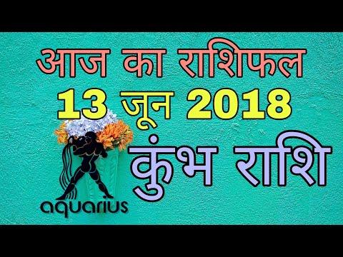 कुंभ राशि Aaj ka kumbh Rashifal, aaj ki kumbh rashi 13 June 2018, Aaj ki rashi,
