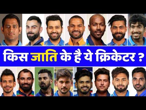 जानिए किस जाति के है भारतीय क्रिकेटर - Cast Of Indian Cricketers - Dhoni, Kohli, Rohit Sharma,Hardik