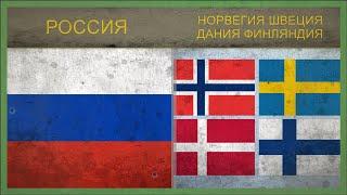РОССИЯ vs НОРВЕГИЯ, ШВЕЦИЯ, ДАНИЯ, ФИНЛЯНДИЯ ★ Рейтинг армий мира (2018)