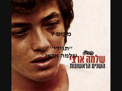 מצעד 15 שירי אהבה ישראליים