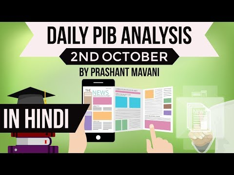 2 October 2017 - PIB - Press Information Bureau news analysis for UPSC IAS SSC RAS SBI UPPCS MPPCS