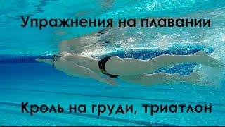 Комплекс упражнений на плавании. Надводная и подводная съемка.