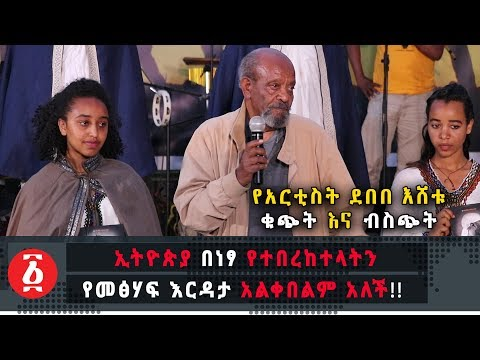 Ethiopia: ኢትዮጵያ በነፃ የተበረከተላትን የመፅሃፍ እርዳታ አልቀበልም አለች !!