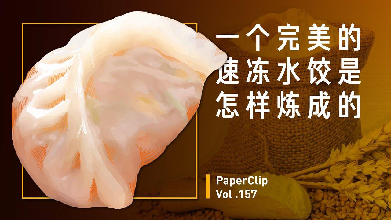 Vol.157 一个完美的速冻水饺是怎样炼成的?