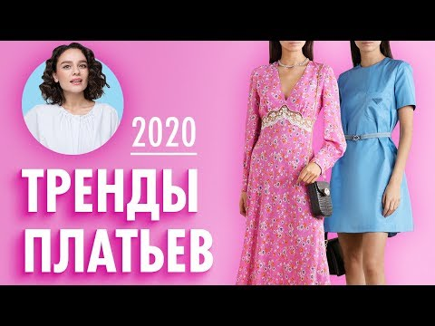 Тренды Платьев на 2020 год!