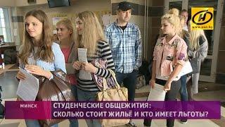 Студенты заселяются в общежития в преддверии нового учебного года