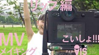 「こいしょ!!!」ミュージックビデオのメイキングをお届けします。 AIS(...