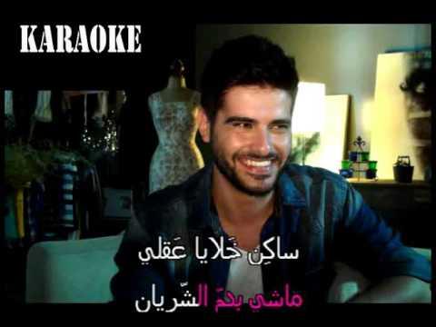 Arabic Karaoke: Nassif Zaytoun Mech 3am Tozbat Ma3i