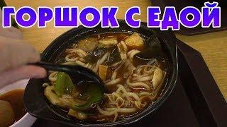 ГОРШОК с ЕДОЙ. Китайская еда. ОБЗОР