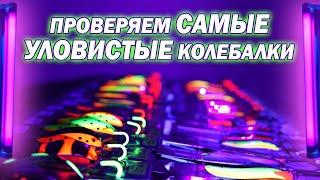 САМЫЕ УЛОВИСТЫЕ цвета колеблющийся БЛЕСНЫ на щуку под ультрофиолетом