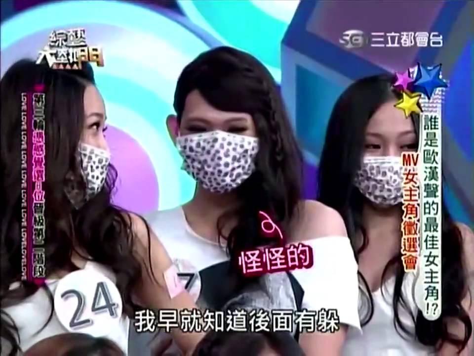 欧豪mv女主角是谁_综艺大热门20131225谁是欧汉声的最佳女主角 MV女主角征选会 - YouTube
