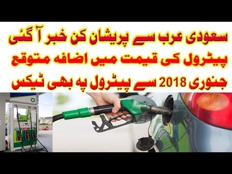 Saudi Arabia Set to Hike Petrol Prices   Tax On Petrol 2018   80% Hike in Petrol Price  Urdu Hindi 
