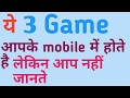 Hidden game on Android phone you should know || by technical boss