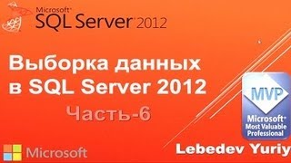 Ключевое слово NOT. Microsoft SQL Server 2012 Урок 6