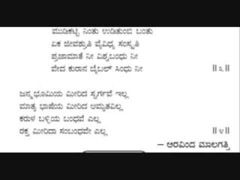 Mathrubhoomi by Aravinda Malagatti (Kannada)