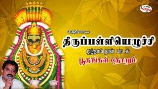 Manikkavasagarin Thirupalliyezhuchi - Boodhangal