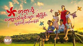 2020 Myanmar Gospel Song (ဘုရားဖို့ မေတ္တာသီချင်းများ ဆိုခြင်း ကျွန်ုပ်တို့ မရပ်တန့်နိုင်) MV