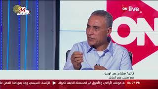 كابتن هشام عبدالرسول: كوبر ورث تركة .. والجو الكروي في مصر لم يكن مهيئ