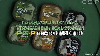 видео ESP Tungsteen Loaded Coated